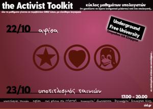 Activist Toolkit: Τα 2 πρώτα σεμινάρια
