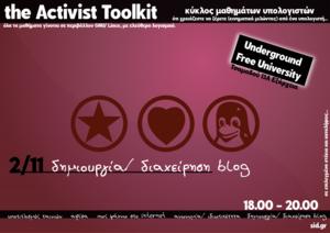 Activist Toolkit: Δημιουργία + Διαχείρηση blog