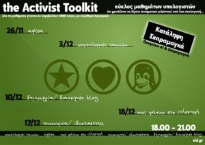 Activist Toolkit: 2ος κύκλος στην Κατάληψη Σκαραμαγκά