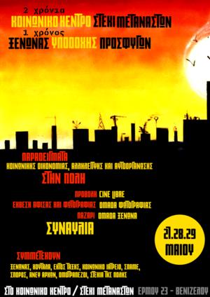 3μερο Στεκιού Μεταναστών Θεσσαλονίκης