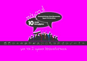 πάρτυ για τα 2 χρόνια kinimatorama