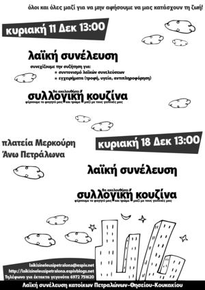 Λαϊκή συνέλευση κατοίκων Πετραλώνων-Θησείου-Κουκακίου