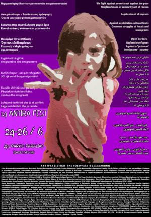 αφίσα συνθημάτων 14ου Αντιρατσιστικού Φεστιβάλ Θεσσαλονίκης