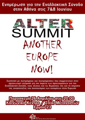 Ενημέρωση για το Alter Summit