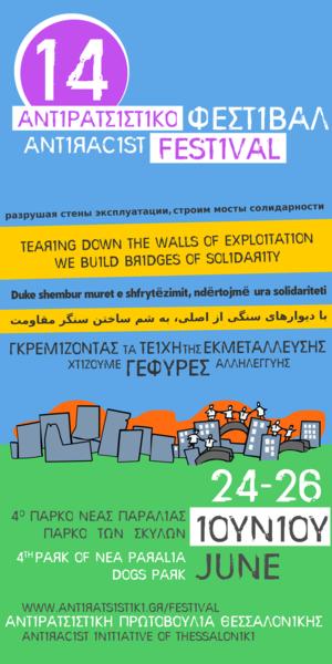 14o αντιρατσιστικό θεσσαλονίκης