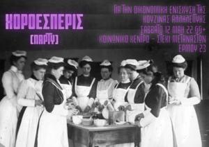Πάρτυ Οικονομικής Ενίσχυσης Κουζίνας Αληλλεγγύης