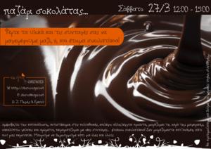 Σοκολατάκια #1