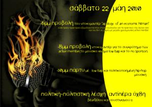 εκδήλωση για τη μουσική και την πολιτική (ή τη μουσική ως πολιτική)