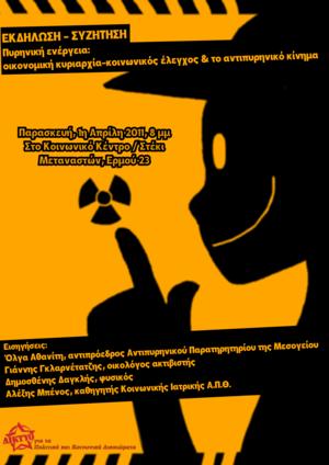 εκδήλωση για την πυρηνική ενέργεια