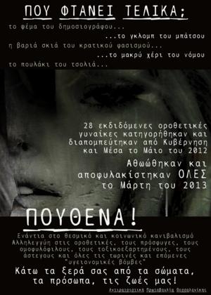 αφίσα για αθώωση εκδιδόμενων οροθετικών