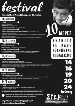 10 μέρες ενάντια στον κοινωνικό αποκλεισμό