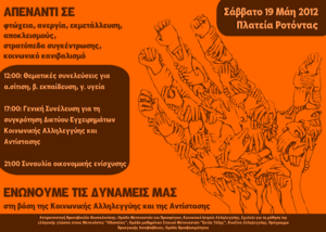 Εκδήλωση-Συνέλευση  Δικτύωσης Εγχειρημάτων Κοινωνικής Αλληλεγγύης και Αντίστασης
