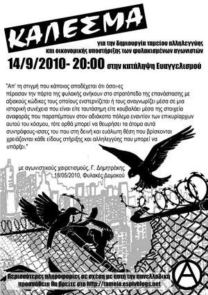 Κάλεσμα για την δημιουργία ταμείου αλληλεγγύης και οικονομικής υποστήριξης των φυλακισμένων αγωνιστών