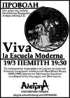 Προβολή Ντοκυμαντερ: Viva la Escuela Moderna